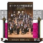 オーケストラ解体新書読売日本交響楽団 / 出版社  中央公論新社   著者  読売日本交響楽団   内容: クラシックのコンサートはどのように製作さ