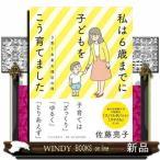 Yahoo!WINDY BOOKS on line3男1女東大理3の母私は6歳までに子どもをこう育てました  (単行本)佐藤 亮子