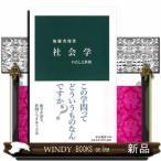 社会学わたしと世間  (中公新書)加藤 秀俊