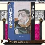 マンガ日本の歴史  激動のアジア、日本の開国  41    / 石ノ森章太郎  著 - 中央公論社