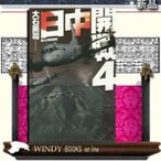 日中開戦            4    /   中央公論新社 /  大石英司