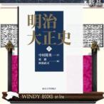 明治大正史(上)          /   出版社  東京大学出版会   著者  中村隆英