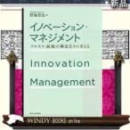 イノベーション・マネジメント プロセス・組織の構造化から考える      /   東京大学出版会  著 野城智也 / 出版社  東京大学出版会