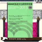 NHK放送文化研究所 年報2015 第59集      /   NHK出版  著 NHK放送文化研究所 / 出版社  NHK出版   著者  NHK