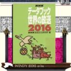 NHKデータブック 世界の放送 2016      /   NHK出版  著 NHK放送文化研究所 / 出版社  NHK出版   著者  NHK放送