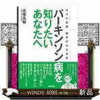 パーキンソン病を知りたいあなたへ / 出版社  NHK出版   著者  高橋良輔   内容: パーキンソン病は早期に発見して適切な治療を受けることが