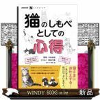 猫のしもべとしての心得 / 出版社  NHK出版   著者  猫のしもべ連盟   内容: 猫さまにお仕えする—これにすぐる悦びはございません。「猫さ