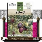 オリーブ / 出版社  NHK出版   著者  岡井路子   内容: 人気の樹木・オリーブ。実つきをアップさせる栽培のコツとともに、おいしい漬物のレ
