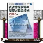 AV情報家電の基礎と製品技術 2017年版 /