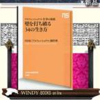 プロフェッショナル仕事の流儀 壁を打ち破る34の生き方  NHK出版新書