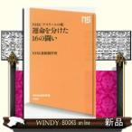 WINDY BOOKS on lineで買える「運命を分けた16の闘い NHK「アスリートの魂」」の画像です。価格は842円になります。