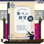 NHKまる得マガジンMOOK  筆ペン練習帳  美文字を自在に      / 9784141992257  ・NHK出版生活実用シリーズ