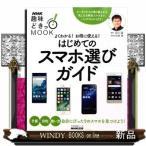 Yahoo!WINDY BOOKS on lineよくわかる!お得に使える!はじめてのスマホ選びガイド  (生活実用シリーズ NHK趣味どきっ!MOOK)NHK出版