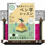 "Yahoo!WINDY BOOKS on lineNHKまる得マガジン  ""美文字ピラミッド""で学ぶペン字レッスン"