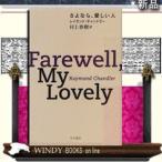 さよなら、愛しい人    / レイモンド・チャンドラー  著 - 早川書房