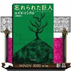 WINDY BOOKS on lineで買える「忘れられた巨人 (ハヤカワepi文庫) カズオ・イシグロ」の画像です。価格は1,058円になります。