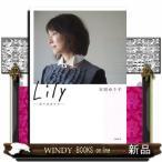Lily --日々のカケラーー石田 ゆり子