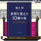 WINDY BOOKS on lineで買える「世界を変えた10冊の本   / 池上彰 著 - 文藝春秋」の画像です。価格は594円になります。