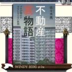 WINDY BOOKS on lineで買える「不動産裏物語 プロが明かすカモにならない鉄則   / 佐々木亮 著 - 文藝春秋」の画像です。価格は637円になります。
