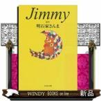 Jimmy  (文春文庫)明石家 さんま