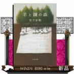 羊と鋼の森  (文春文庫)宮下 奈都
