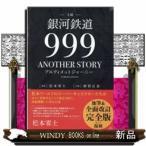 小説「銀河鉄道999ANOTHER STORYアルティメットジャーニー」