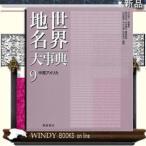 Yahoo!WINDY BOOKS on line中南アメリカ         /   出版社  朝倉書店   著者  山田睦男