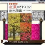 ポケット版 紅葉のきれいな樹木図鑑    /  家の光協会    亀田龍吉