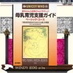 UNICEF/WHO赤ちゃんとお母さんにやさしい母乳育児支援ガイド  ベーシック・コース 「母乳育児成功のための10カ条」の実践