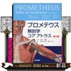 プロメテウス解剖学 コア アトラス 第3版