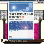 太陽光発電システムの設計と施工         /  出版社-オーム社  -  [ 理工自然 ]  シリーズ-改訂5版
