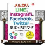 メルカリLINE  Instagram  Facebook  Twitter基本+活用ワザ  &