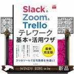 「Slack  Zoom  Trelloテレワーク基本+活用ワ」の画像