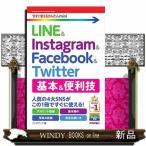 LINE & Instagram & Facebook & Twitter 基本&便利技