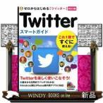 Twitter ツイッター スマートガイド 改訂2版