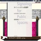 サインシステム計画学 公共空間と記号の体系         /  出版社  鹿島出版会   著者  赤瀬達三