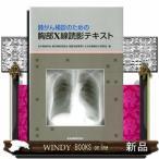 肺がん検診のための胸部X線読影テキスト
