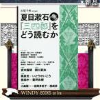 夏目漱石 三四郎 をどう読むか  文芸の本棚