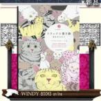 Yahoo!WINDY BOOKS on lineリラックス塗り絵 気ままなネコ    /  河出書房新社    マドモアゼル・イヴ