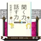 WINDY BOOKS on lineで買える「聞く力、話す力 インタビュー術入門 / 9784310000000 / 出版社-河出書房新社」の画像です。価格は1,404円になります。