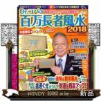Dr.コパの百万長者風水2018(新Dr.コパの風水まるごと開運生活)小林 祥晃