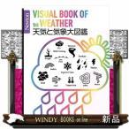 天気と気象大図鑑