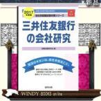 金融  三井住友銀行の会社研究 JOB HUNTING  2017年度版 BOOK