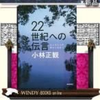 22世紀への伝言      /   廣済堂出版  著 小林正観