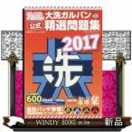 大洗ガルパン公式精選問題集    2017
