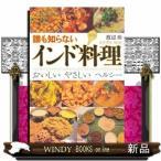 誰も知らないインド料理  おいしいやさしいヘルシー 新版    / 渡辺玲  著 - 光文社