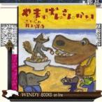 やまの ばんさんかい / 出版社  小峰書店   著者  井上洋介   内容:年に一度のばんさんかい。おしゃれをした動物たちが次々に登場する、うれし
