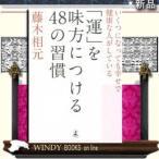 いくつになっても幸せで健康な人がしている 「運」を味方につける48の習慣      /   幻冬舎  著 藤木相元 / 出版社  幻冬舎   著者