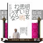 明日を思いわずらうなマタタ神父が教えるいま幸せになる方法ムケンゲシャイ・マタタ / 出版社  幻冬舎   著者  ムケンゲシャイ・マタタ   内容: