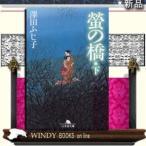 蛍の橋  下    / 沢田ふじ子  著 - 幻冬舎